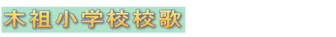 木祖小学校 校歌